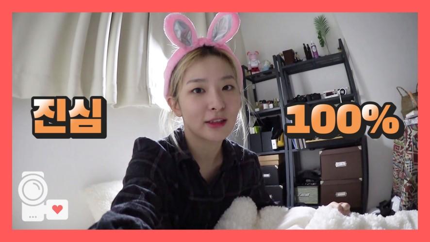 레드벨벳 아이컨택캠 (EYE CONTACT🎥) S2 EP3. '슬기로운 생활'