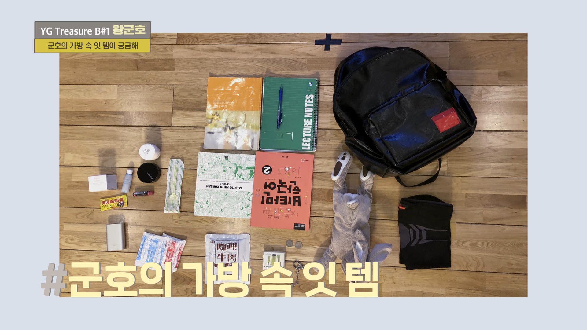 [IN MY BAG] 왕군호 <WANG JYUNHAO> l YG보석함