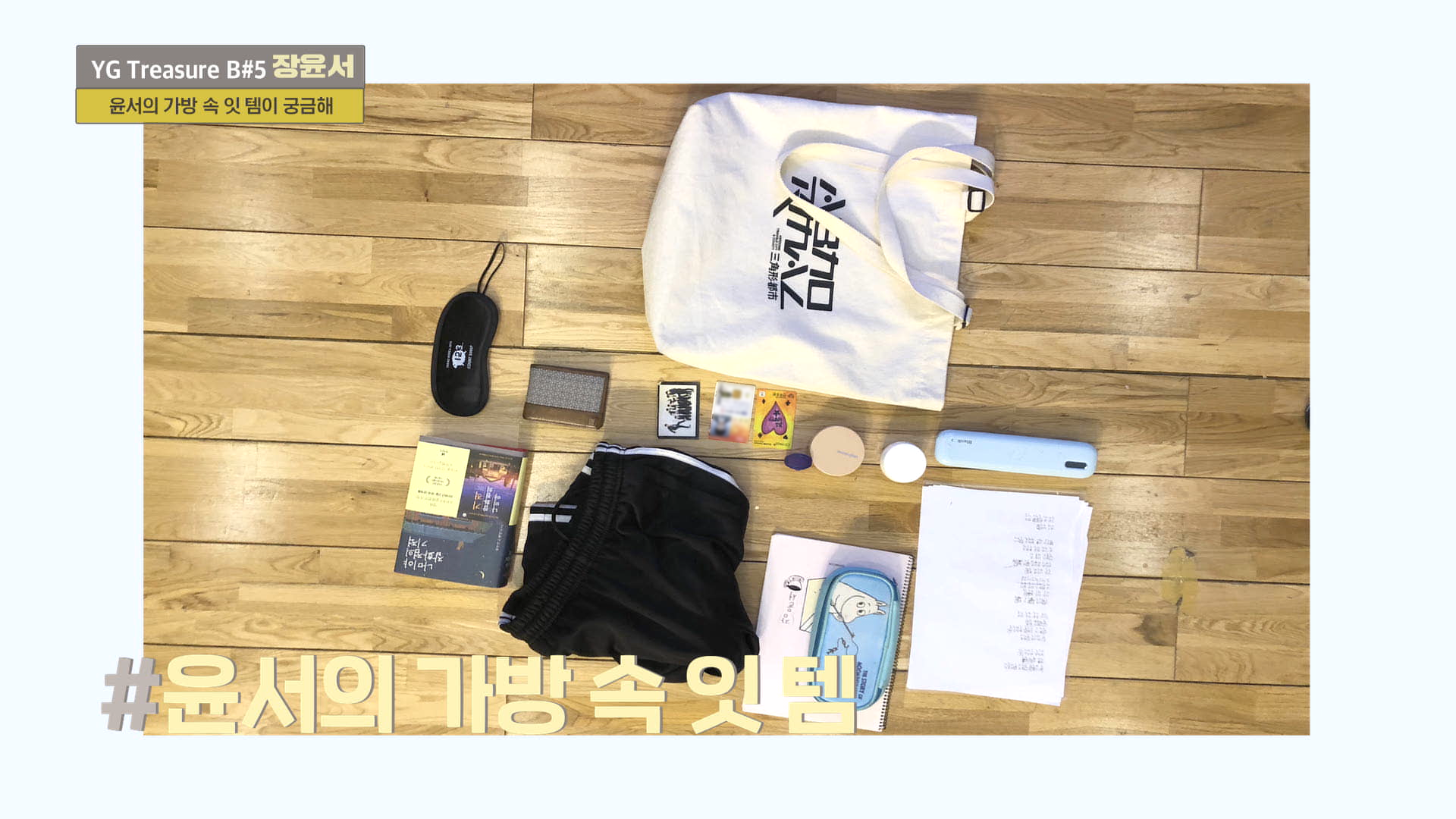 [IN MY BAG] 장윤서 <JANG YUNSEO> l YG보석함
