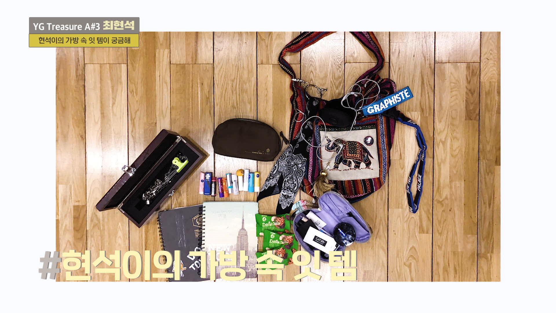[IN MY BAG] 최현석 <CHOI HYUNSUK> l YG보석함