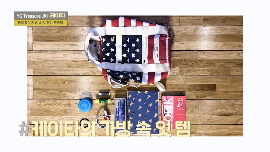 [IN MY BAG] 케이타 <KEITA> l YG보석함