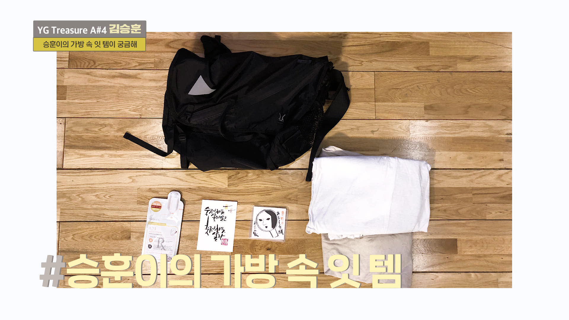 [IN MY BAG] 김승훈 <KIM SEUNGHUN> l YG보석함