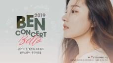 [벤(BEN)] 벤(BEN) 단독콘서트 'BELLO' OFFICIAL PV