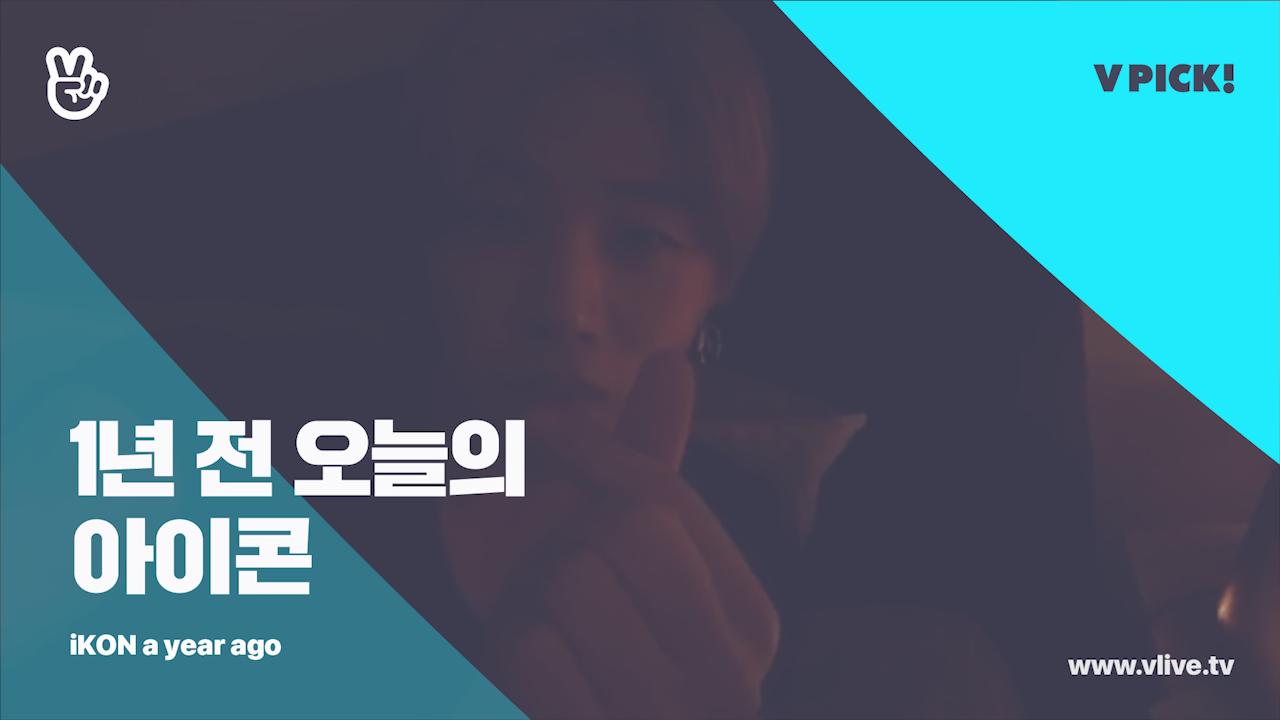 [1년 전 오늘의 iKON] 오는 사람 마다하지 않지만 가는 사람은 마다하는 지나니의 스윗룸✨ (iKON a year ago)