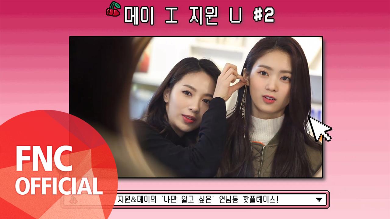 Cherry Bullet – [Cherry Log] PLAYERS. JI WON & MAY '메이 I 지원 U ' #2