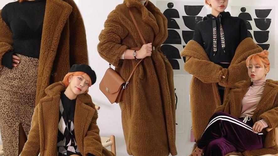 5가지 테디베어코트 스타일링 + 이날의 메이크업 (겨울코트돌려입기..) ㅣ5 ways teddy bear coat