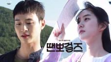 [땐뽀걸즈 메이킹] 두근두근 고백씬 찍는 날~♡, 오늘 밤 10시! 땐뽀땐뽀 화이팅! / Just Dance @KBS2