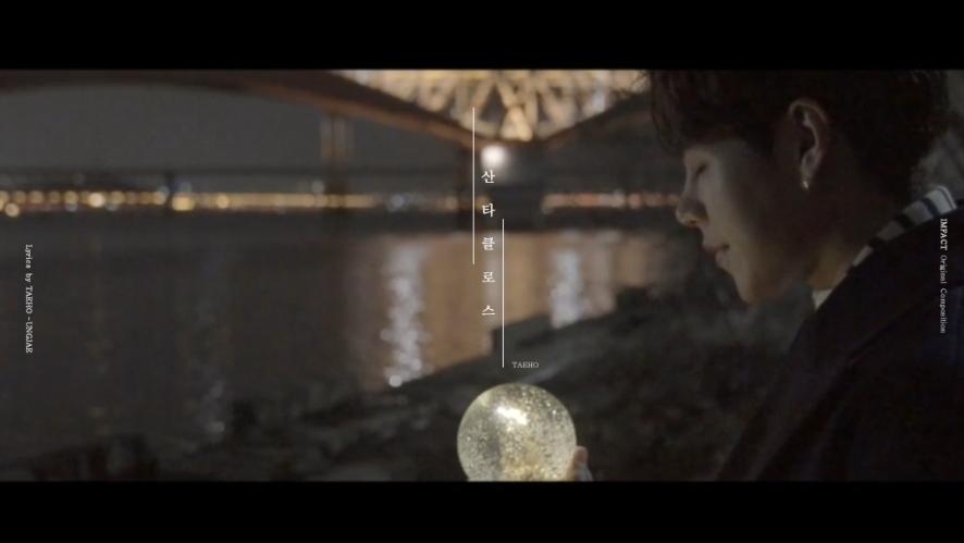 임팩트[IMFACT] _ 태호 산타클로스(Santa Claus)_feat.웅재
