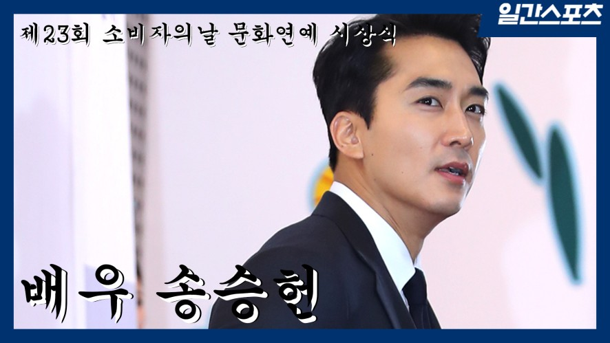 제23회소비자의날,문화연예 시상식 멋짐가득한 송승헌
