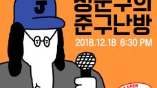 정준구 실장의 준구난방 by 매직스트로베리 - 무계획 고품격 음악 방송