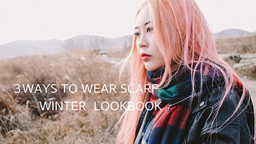 EUNBI✟3 WAYS TO WEAR SCARF  WINTER  SCARF STYLE LOOKBOOK 목도리 매는법 3가지 방법+겨울 스타일링 룩북