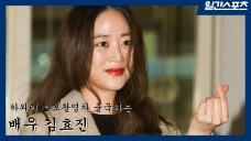 하와이 화보촬영차 떠나는 김효진,여성미 가득한 공항패션
