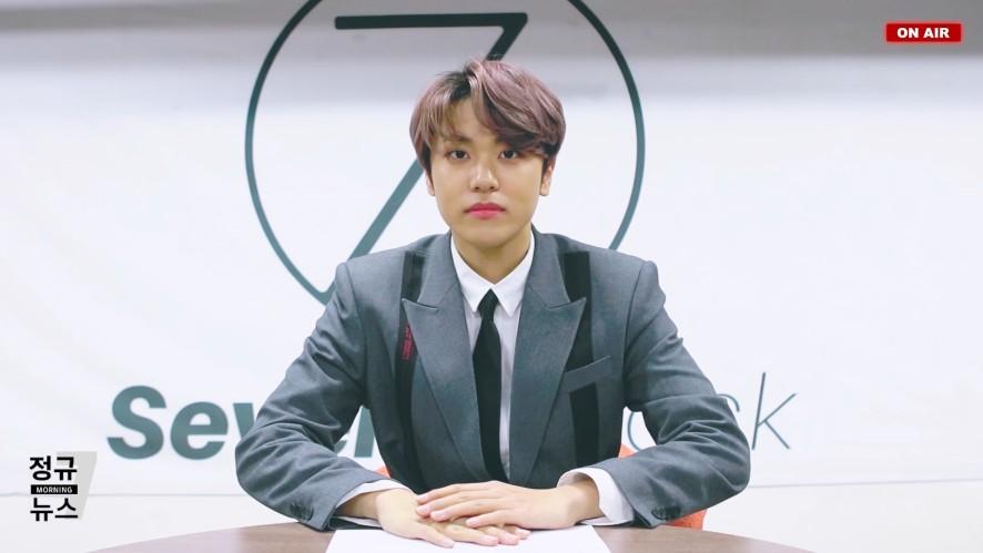 [#정규] 정규의 모닝뉴스
