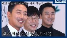 하정우,김용화,주지훈 멋진 수트핏 매력 발산