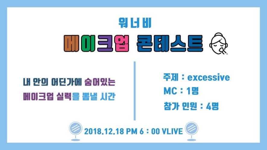 ★워너비의 (과한) 메이크업 콘테스트★