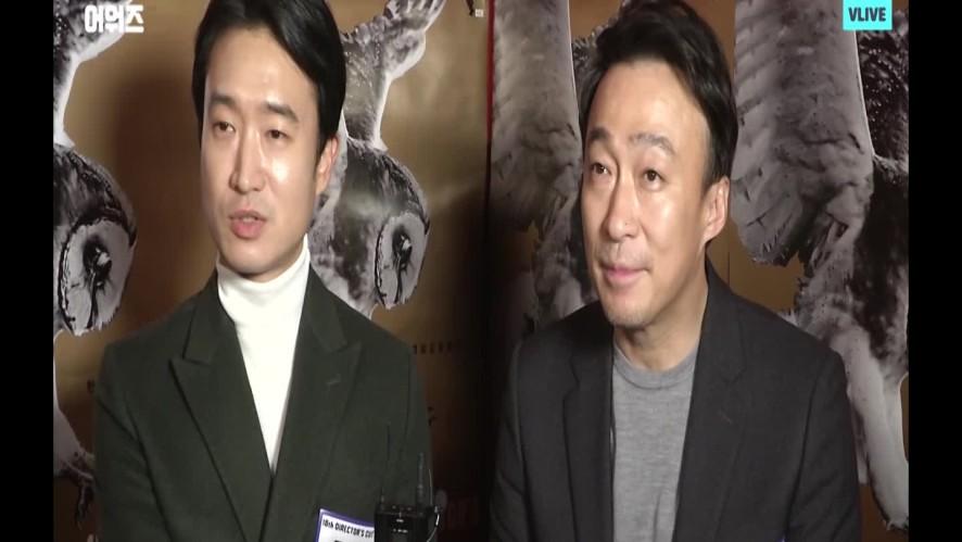 [디렉터스 컷 어워즈 인터뷰 영상][Director's Cut Awards Interview]