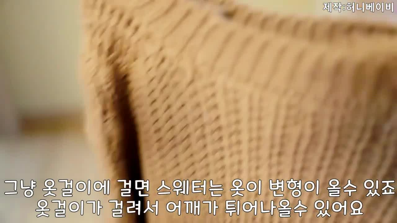 [1분팁] 스웨터 이쁘게 보관하는법