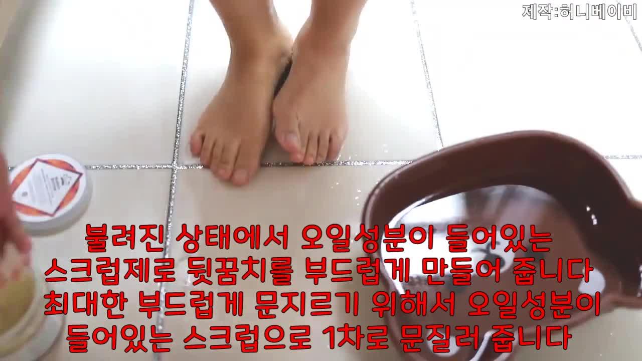 [1분팁] 집에서 셀프로 발각질제거하는법