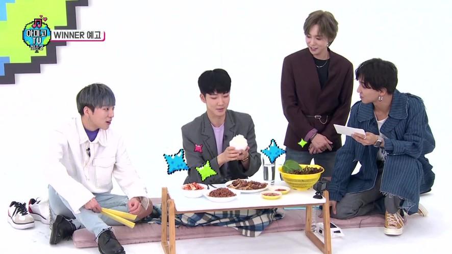 [아미고TV 3] 품질 보증 YG 산 예능 천재들 WINNER 예고 (본 방송 12/21 금 오후 6시 공개)