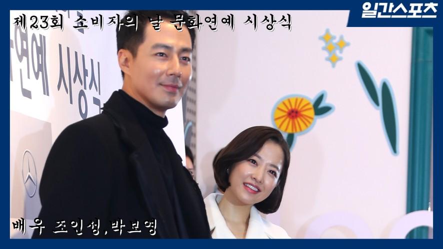 조인성,박보영 문화연예 시상식 밝히는 '비주얼'