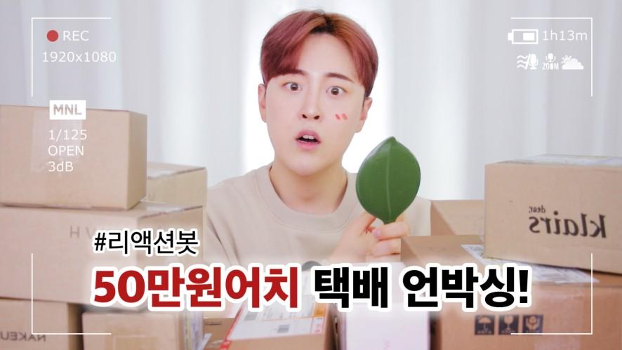 [ENG] 최초공개! 뷰티제품 50만원어치 택배 언박싱! [서울스토어]