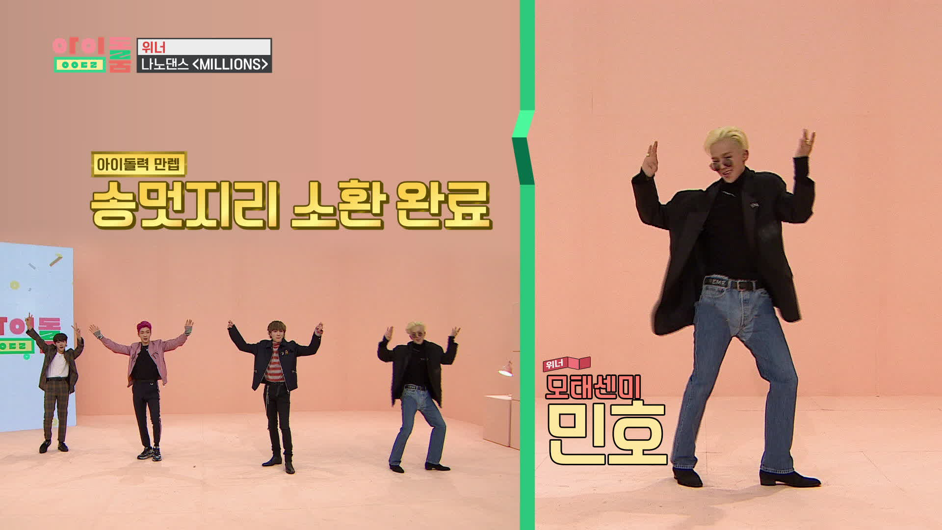 "아이돌룸(IDOL ROOM) 32회 - 위너 신곡 'MILLIONS' 나노댄스♬ WINNER's new song ""MILLIONS"" nano dance"