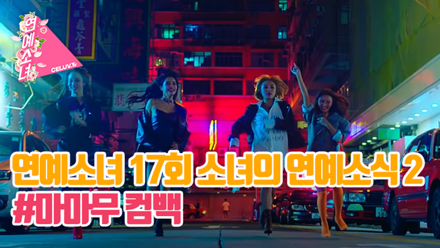 [ENG SUB/연예소녀] EP17. 소녀의 연예소식2 - 마마무 컴백 (Celuv.TV)