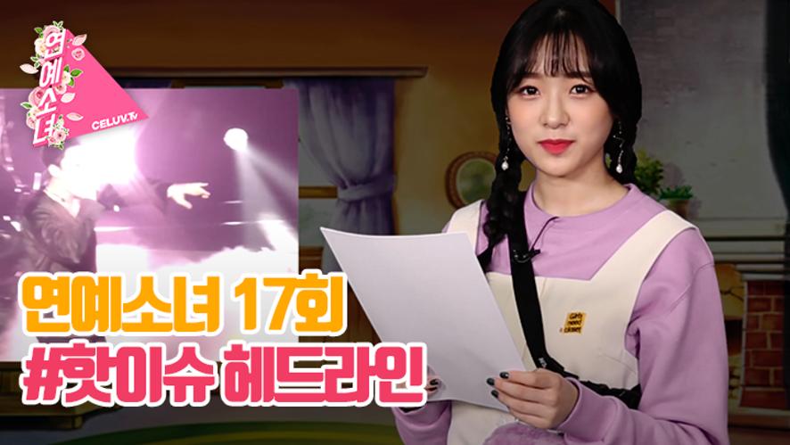 [ENG SUB/연예소녀] EP17. 핫이슈 헤드라인 (Celuv.TV)