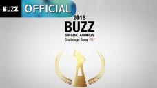 버즈(BUZZ) 2018 제2회 노래방 어워드 안내 영상