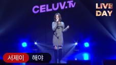 [LIVE DAY] 서제이 '해야' (Celuv.TV)
