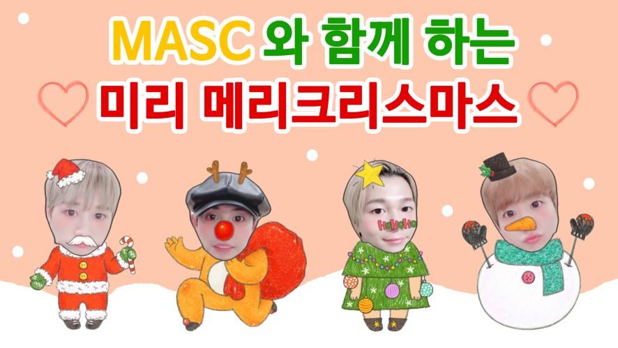 [MASC/마스크]MASC와 함께 하는 미리 메리크리스마스🎄❤