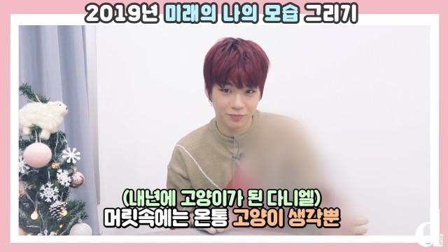 "[D아이콘] ""녤집사의 사계절 소확행"" 미래 모습 그리기  (강다니엘:워너원)"