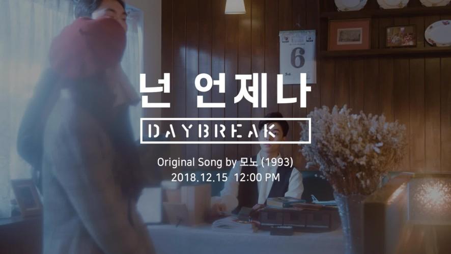 데이브레이크-넌 언제나(디깅클럽서울ver.) MV teaser