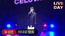 [LIVE DAY] 유성은 '이대로 멈춰' (Celuv.TV)
