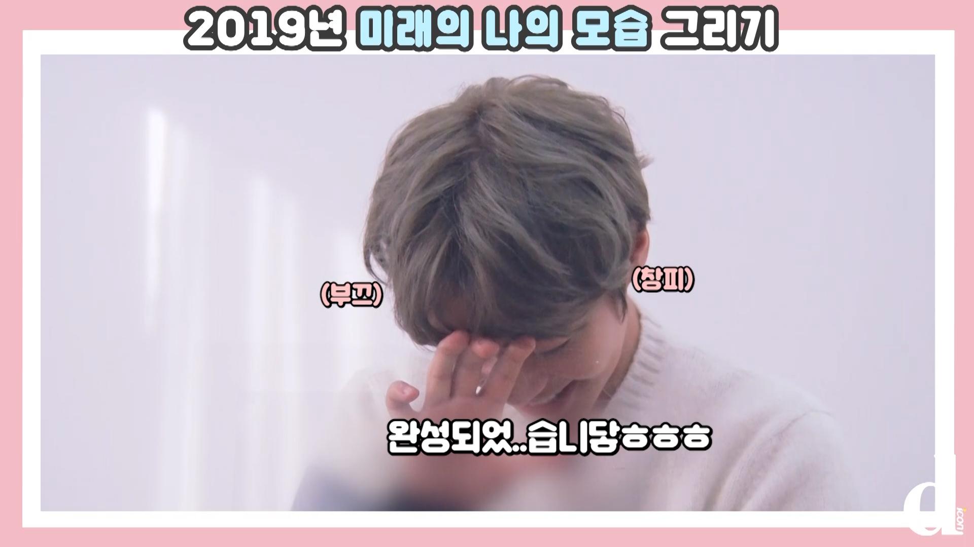 "[D아이콘] ""윙카소의 대환장 파티"" 미래 모습 그리기 (박지훈:워너원)"