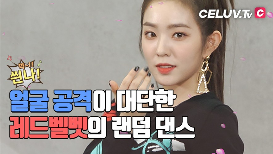 [I'm Celuv] 레드벨벳, 얼굴 공격이 대단한 랜덤댄스 (Celuv.TV)