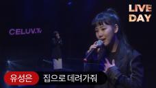 [LIVE DAY] 유성은 '집으로 데려가줘' (Celuv.TV)
