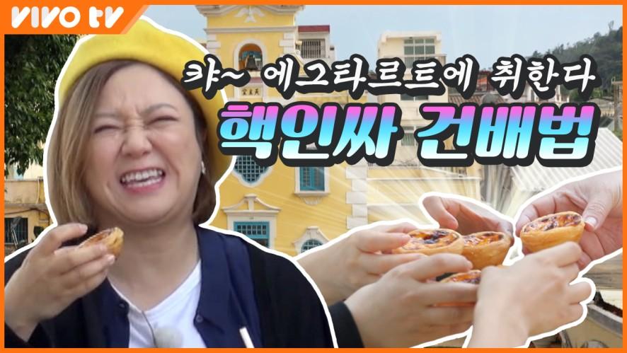 [미밥유 24탄] 마카오 미식여행 2탄! 마카오의 명물 에그타르트🥧 핵인싸 건배법🥂