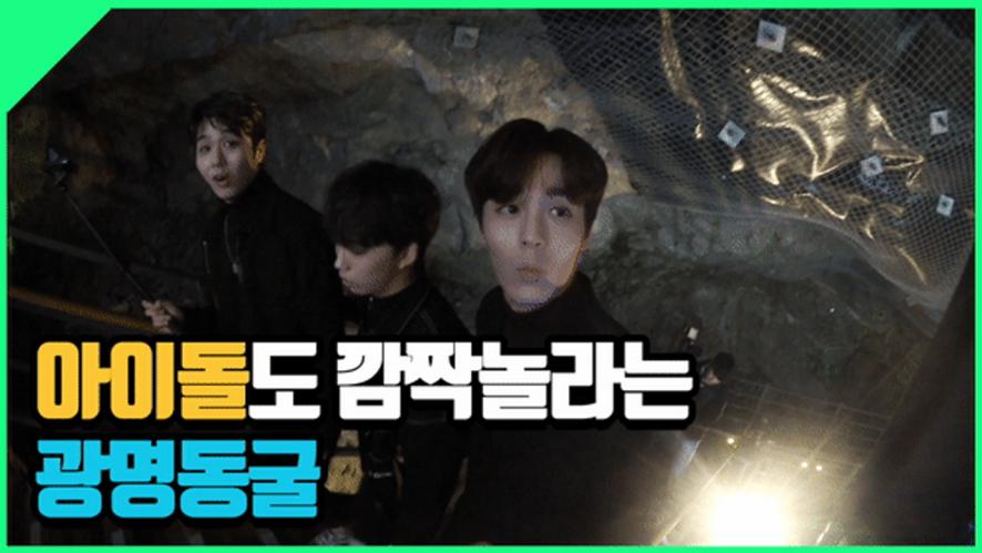 [K-pop tour] 다양한 볼거리와 감동이 넘치는 광명동굴! Tourist 느와르(NOIR)