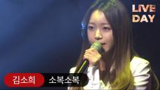 [LIVE DAY] 김소희 '소복소복' (Celuv.TV)