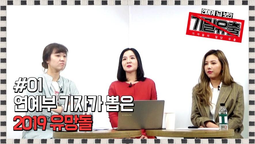 [기밀유출] Clip1-1. 연예부 기자가 뽑은 2019 유망돌!