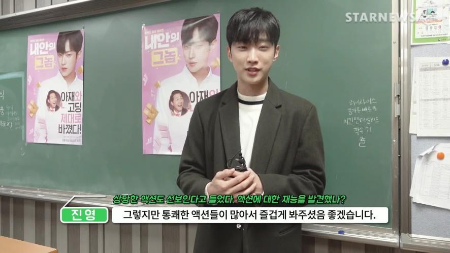 """★ (단독) """"우리 학교 스타!"""" 진영, '내안의 그놈' 모교 특별 시사회 ★"""