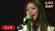 [LIVE DAY] 김소희 '뜸' (Celuv.TV)