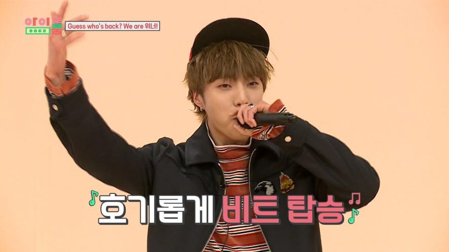 아이돌룸(IDOL ROOM) 32회 - 위너의 응급래퍼 강승윤, 랩 실력은? WINNER's emergency rapper YOON