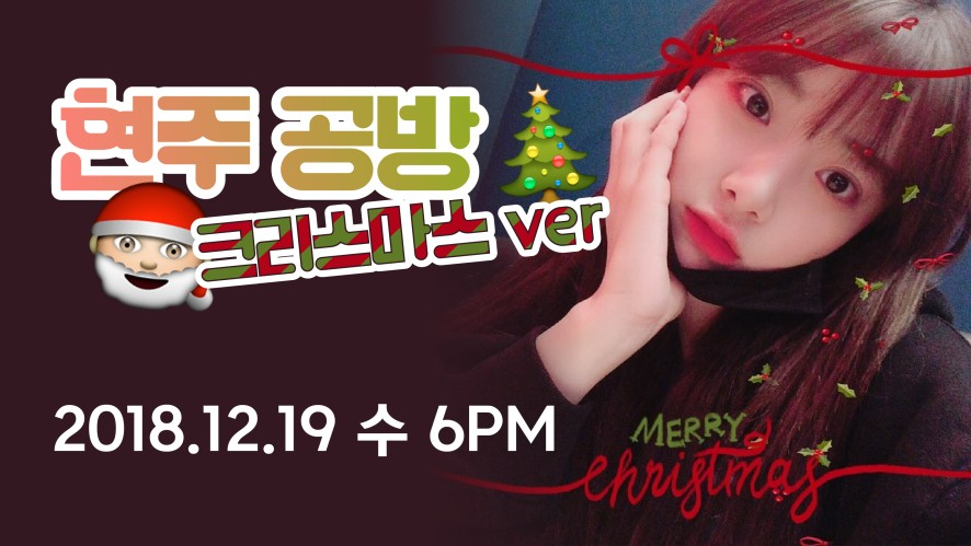 [현주] ♥현주 공방♥ 크리스마스ver