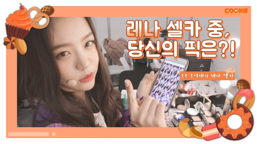 [GWSN 01COOKIE] Among the tons of Lena's selfies, what's your pick?!