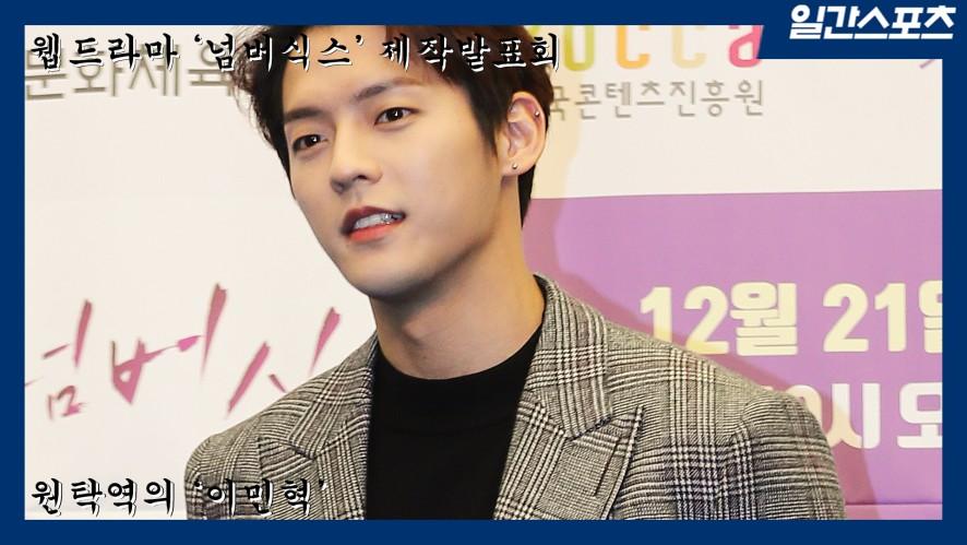 드라마'넘버식스' 이민혁 21일 POOQ에서 만나요!