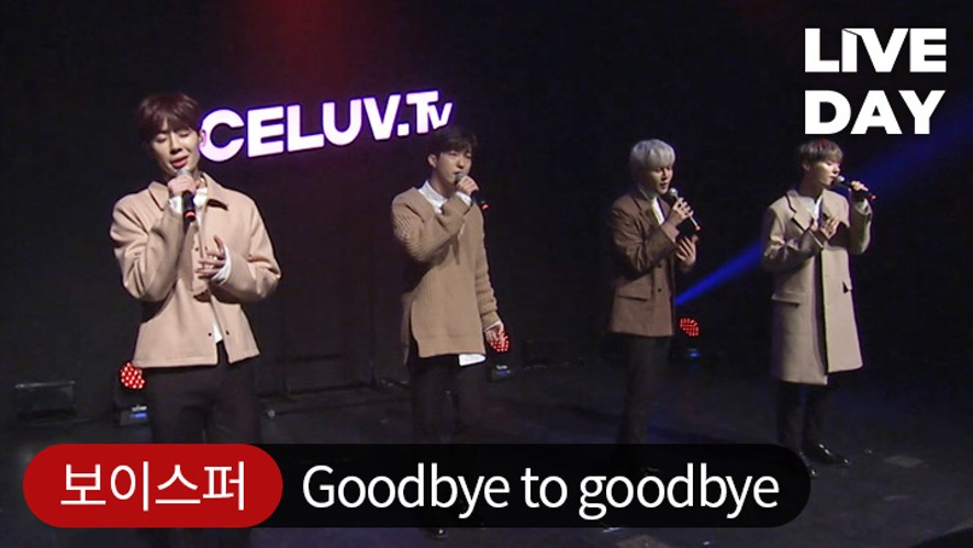 [LIVE DAY] 보이스퍼 'Goodbye to goodbye' (Celuv.TV)