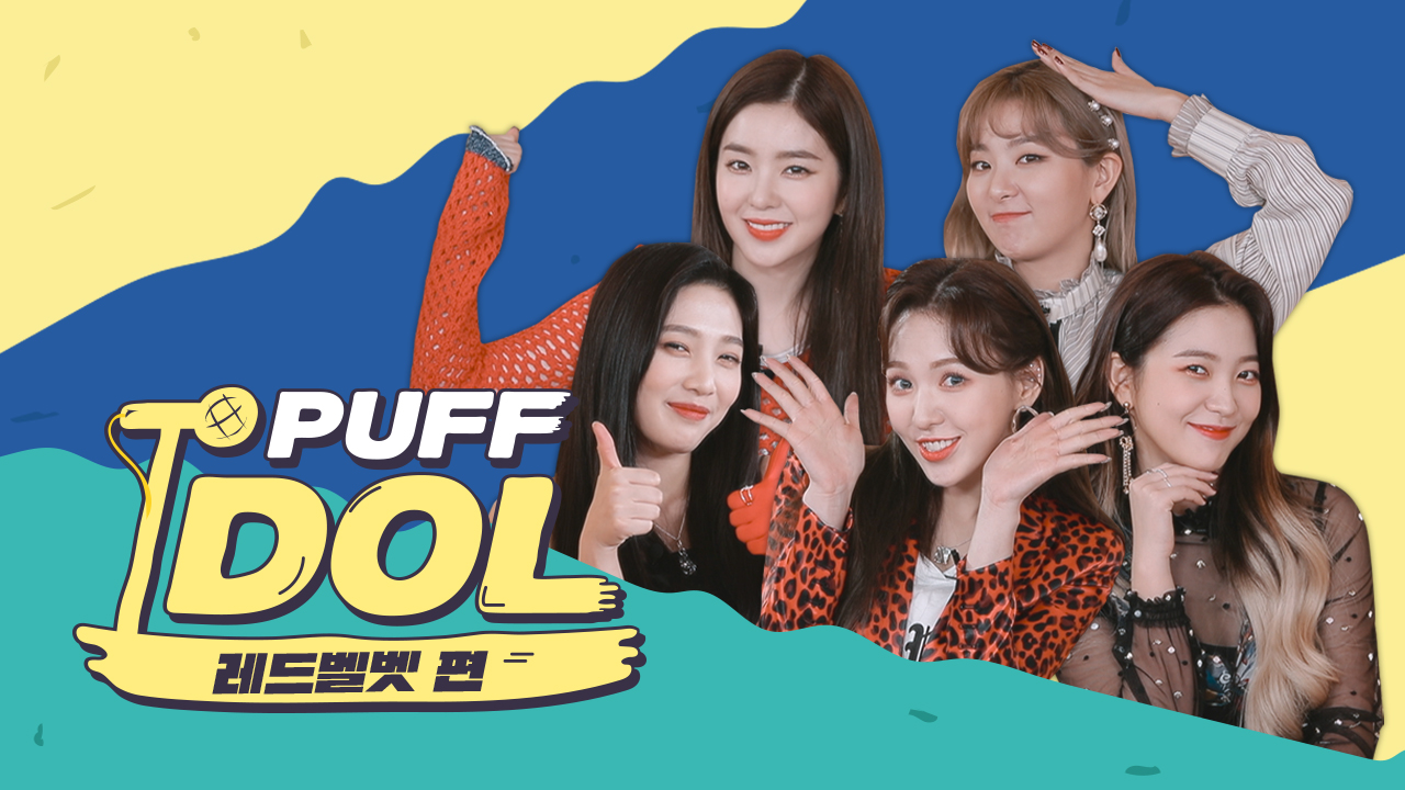 [퍼프아이돌] 레드벨벳 편 (PUFF IDOL : Red Velvet) 부제 : 러비들의 Really Best Beauty