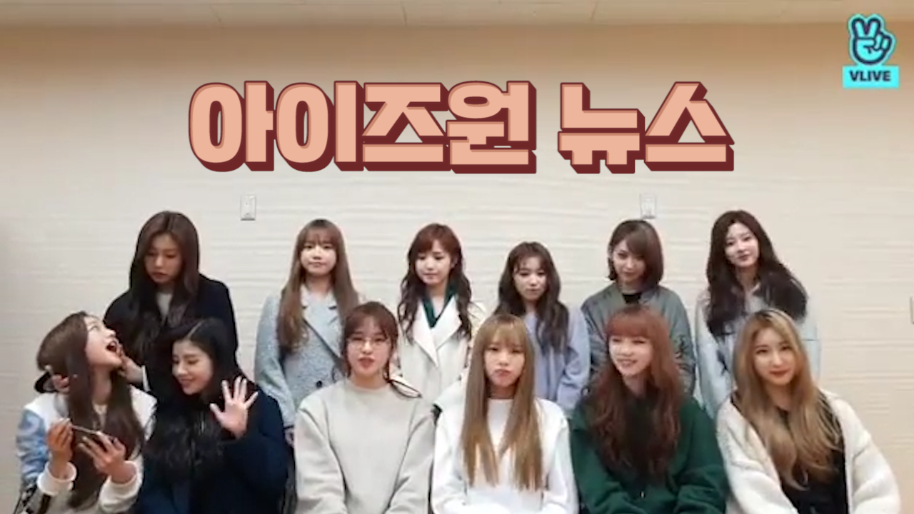 [IZ*ONE] 응급응급🚨 심장조심!! 매우 귀여운 대박소식 대기중‼️ (IZ*ONE announcing the news in December)